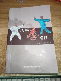 八极拳纲目(全新原版书)
