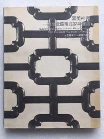 中国嘉德2014春季拍卖会 器美神完-嘉木堂藏明式家具精品