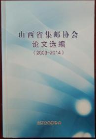 山西省集邮协会论文选编(2009-2014)秘书长签名本