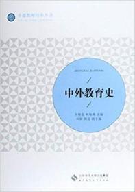 中外教育史吴艳茹杜海燕北京师范大学出版社9787303190836