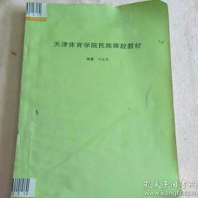 中国式摔跤,天津体育学院民族摔跤教材