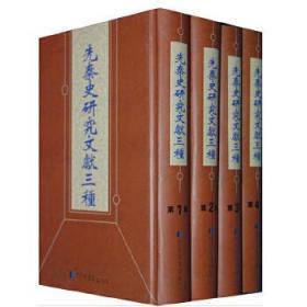 先秦史研究文献三种(16开精装 全八册 原箱装)