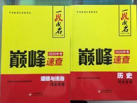 一战成名 2020中考 全新正版 巅峰速查 道德与法治 历史 河北专用(两册)