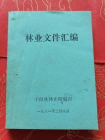 林业文件汇编