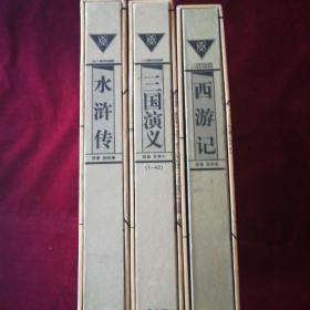 西游记DVD 10片装 + 水浒传DVD8片装 + 三国演义DVD 7片装1-42【外壳着水印】