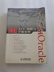 深入浅出Oracle:DBA入门、进阶与诊断案例