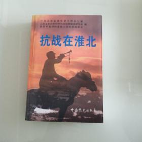 抗战在淮北第五辑
