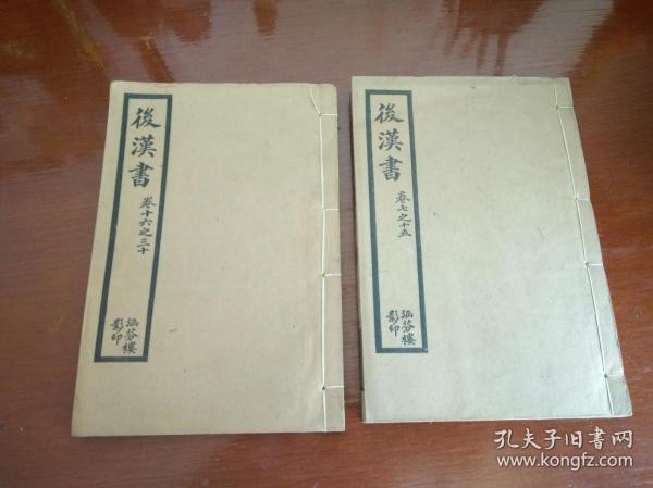 【民國版】涵芬樓影印《后漢書》卷(7-15、)卷(16-30)兩冊