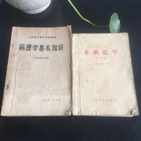 正版现货 1965年 《培训半农半医教材 基础医学 一版二印》1974年 医疗卫生丛书《病理学基本知识》一版二印 两本合售