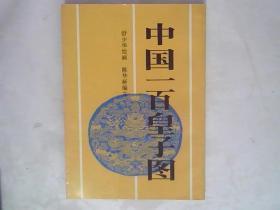 中国一百皇子图
