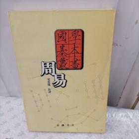 周易——国学基本丛书