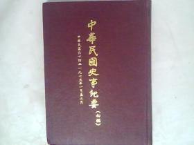 中华民国史事纪要(初稿)【中华民国六十四年1975年1-3月】