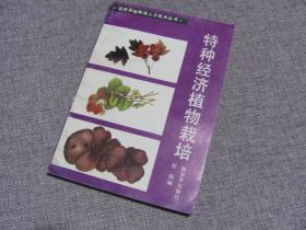特种经济植物栽培