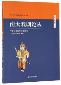 南大戏剧论丛 第十五卷·1