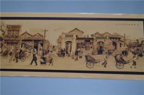 仿古字画 老照片 老北京胡同观赏图 31*150厘米