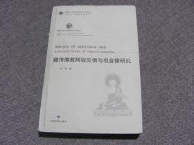 藏传佛教阿弥陀佛与观音像研究