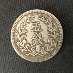 10204号  中外通宝关平银五钱背双龙阴阳鱼银币(五角)