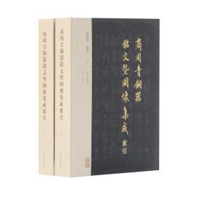 商周青铜器铭文暨图像集成索引(全二册) 9787532591084