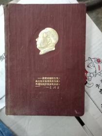 工作与学习(1953年老笔记本)