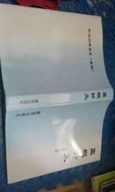 库存书处理:灵枢针灸 16开382页 精装带护封 原版书 王钊、汪军