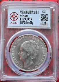 荷兰女王威廉明娜银币1937年2.5盾大银币