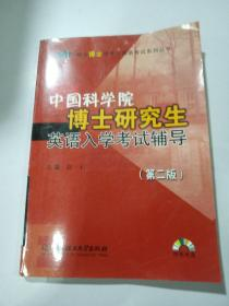 中国科学院博士研究生英语入学考试辅导  第二版