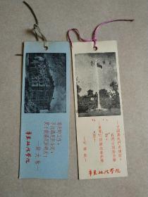 50年代书签:华东政法学院赠