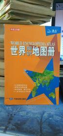 世界知识地图册     天域北斗数码科技有     中国地图出版社     9787503160929