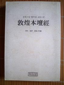 《敦煌本坛经》中韩双语对照本