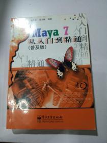 Maya 7从入门到精通(普及版)