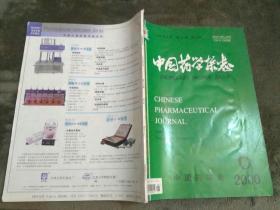 中国药学杂志 2000年第6期
