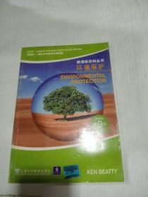 环境保护——新课标第9级之五(新课标百科丛书)