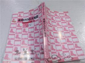 原版日本日文书 夜明けの巨大地震 メアリ―・ポ―プ・オブボ―ン 株式会社メデイアフアクトリ― 2004年11月 32开平装