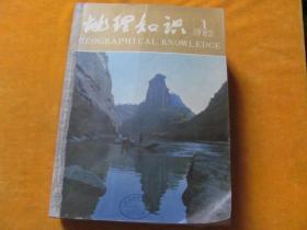 地理图册1982.1-12  1983.1-12 1984.1-12  1985.1-6合订本共42本