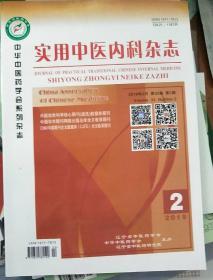 实用中医内科杂志2019年2期