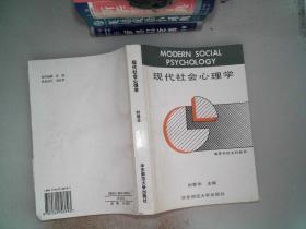 现代社会心理学