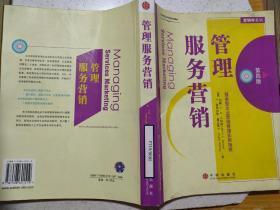 管理服务营销(第四版):服务型企业营销管理实用指南