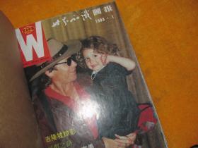 世界知识画报1993.1.2.3.5.6.7.9.10.11.12合订本缺4.8