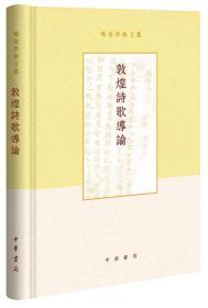 敦煌诗歌导论(精)项楚学术文集