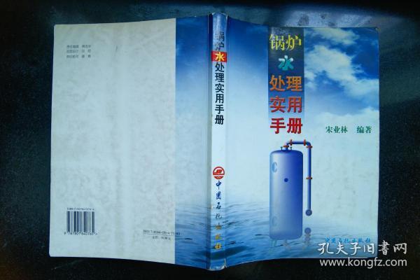 锅炉水处理实用手册