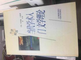 牛津精选,第二辑: 理性主义者;道德哲学;当代学术入门文学理论;现代百年;当代学术入门犹太教 ——五本合售 ---- H1书架
