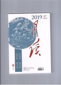 ����璇汇��锛�2019骞寸��7�� �荤��91��锛�涓���涔�灞��虹��