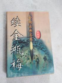 中国古典名著续书集成:续金瓶梅
