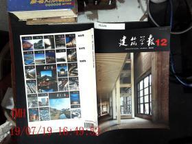 建筑学报2010.12