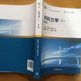 材料力学(I)第6版