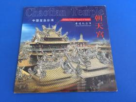 朝天宫(中国宝岛台湾普通纪念币)有证书
