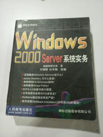 Windows 2000 Server 系统实务——旗标系列图书