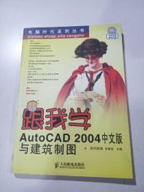 跟我学 AutoCAD 2004中文版与建筑制图(无光盘)