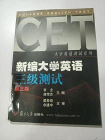 新编大学英语 三级测试 (第三版),。