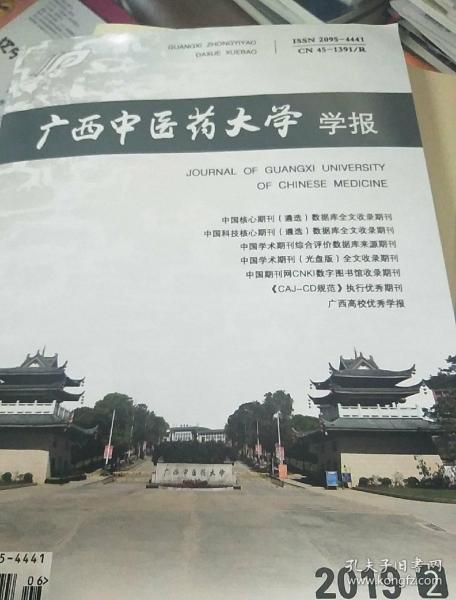 广西中医药大学学报2019年2期